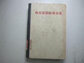 旧书 精装《马克思恩格斯全集》(第五卷)1958年 M3-4