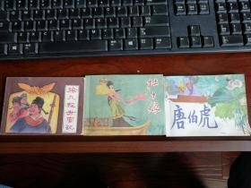 徐九经升官记+唐伯虎+杜十娘(D版连环画,三本合售)见描述
