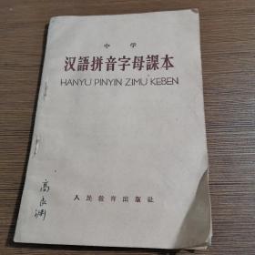 中学汉语拼音字母课本人民教育出版社1958年1版.