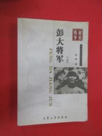 中国现代军事文学丛书 彭大将军 (上)