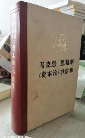 原版马克思恩格斯资本论书信集 1976-8-1一版1印老版本旧*/书
