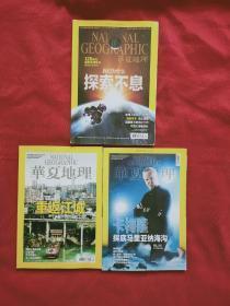 华夏地理2013年1、3、6月号3本合售(品如图)