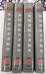 外国禁毁名著精华(4册全)
