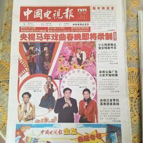 中国电视报 2014年(第1/3/4/5期)