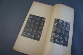 《唐拓化度寺塔铭》 不律会  1925年