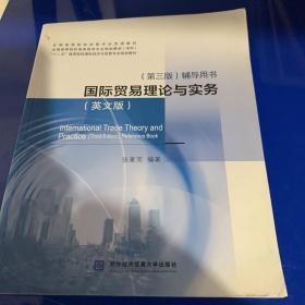国际贸易理论与实务(英文版)(第3版)辅导用书/全国高等院样经管专业双语教材