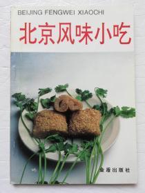 北京风味小吃*已消毒