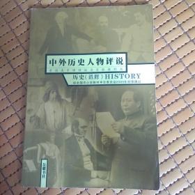 中外历史人物评说 高中历史选修 岳麓版