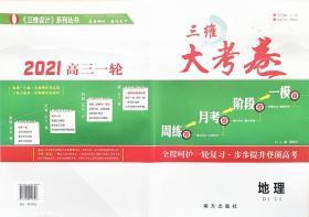 2021三维设计  高三一轮  大考卷  地理(统编版)x