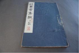 《谈书会集帖》第86号   晚翠轩印刷   谈书会发行  大正十二年