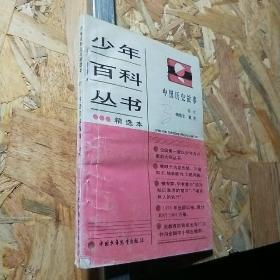 少年百科丛书,中国历史故事