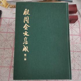 殷周金文集成 第一册(精装巨厚,一版一印,文字学历史学研究收藏价值极高)