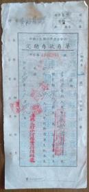 平原省50年代定期存款存单