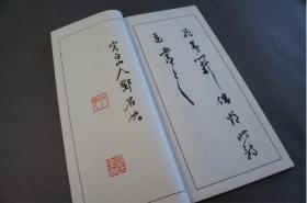 《邓完白行书二种》  白红社     1960年