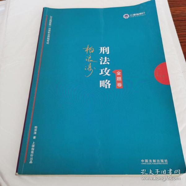 司法考试2019 上律指南针 2019国家统一法律职业资格考试:柏浪涛刑法攻略·金题卷