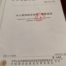 GB 水土保持综合治理 验收规范GB/T 15773-2008
