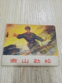 连环画《泰山劲松》72年1印