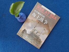 铁甲舰时代的海上战争(全新塑封)