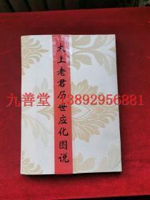 太上老君历世应化图说(影印)/定做自制本