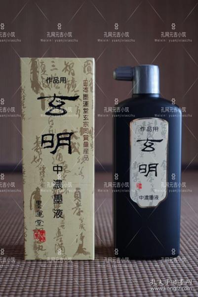 日本墨运堂【玄明】墨液墨液中浓500ml日本墨运堂的招牌墨液,相信大多数书友都接触过,我们在保证正品的前提下,价格做到全网最低。