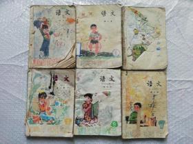 八十年代五年制小学语文课本6册合售