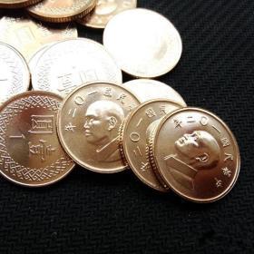 【台币保真 1枚起售】民国新台币1一元壹圆台湾硬币钱币收藏