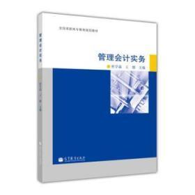 全国高职高专教育规划教材:管理会计实务