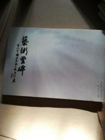 艺术丰碑.当代中国画名家巨幅画作展