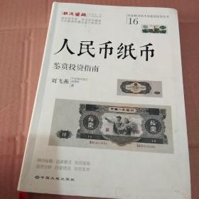 人民币纸币鉴赏投资指南