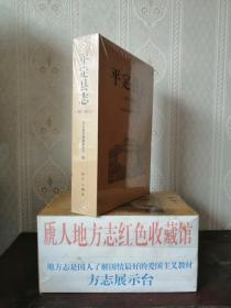 山西省二轮地方志系列丛书----阳泉市系列---《平定县志》-----虒人荣誉珍藏