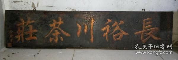 清代旧藏老物件,木胎漆器《长裕川茶庄》牌匾