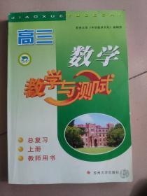高3数学教学与测试(新教材)(教师用书)(总复习)(上册)