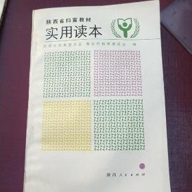 陕西省扫盲教材/实用读本