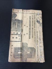 珍贵,民国湖南衡阳洪市医药手抄本,清 何本立 著 七言歌诀《务中药性》一册,非全本