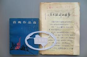 著名诗人、儿童文学家 袁鹰(1924-)约七十年代末期小说《不大好听的故事》手稿共六十九页全(最早创作于1946年,请看描述;附出版物)S031