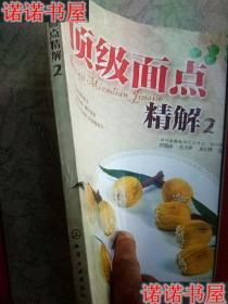 原版,顶级面点精解第2册,刘顺保,方志荣,龙业林,2014