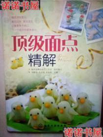 顶级面点精解/刘顺保.方志荣.龙业林编2012