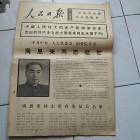 怀旧收藏老报纸  人民日报 1976年1月9日 (周恩来同志逝世)1-4版