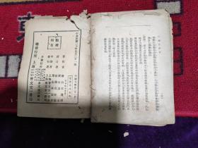 巜中国文学史》(全一册)民国二十年三十一版