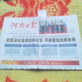 2017.9月5日河南日报