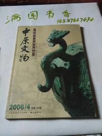 中原文物2006.4
