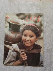 人民画报1988年第4期