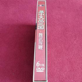 易中天品三国【魏武挥鞭】dvd[6片装]-【号】