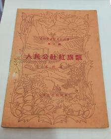 大跃进史料:人民公社红旗飘(插图本1版1印)
