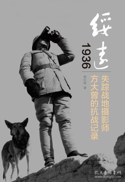 绥远1936:失踪战地摄影师方大曾的抗战记录