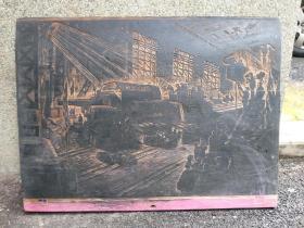 六七十年代木刻画原版底板(武汉重型机床厂)尺寸为78厘米宽58.5厘米(木质坚硬厚实)