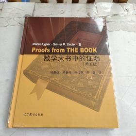 数学天书中的证明:第5版