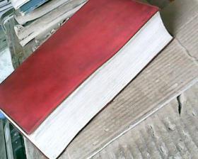 毛泽东选集 (一卷本,32开精装,66年改横排版,67年济南1印,满50元免邮费)
