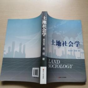 土地社会学