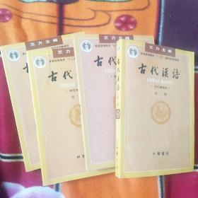 王力 古代汉语全四册